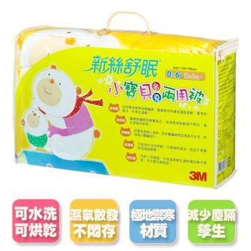 3M  新絲舒眠小寶貝兒童冬夏兩用被 (北極熊) 3X5尺