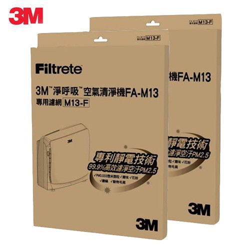 3M 超舒淨型空氣清淨機FA-M13專用濾網(M13-F) @2入組