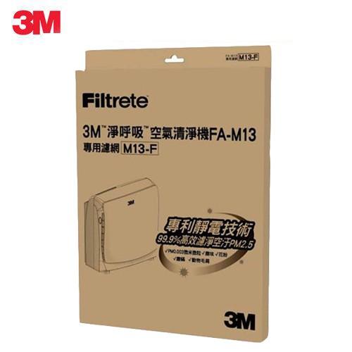 3M 超舒淨型空氣清淨機FA-M13專用濾網(M13-F)