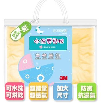 3M  新絲舒眠可水洗嬰兒枕-黃色款