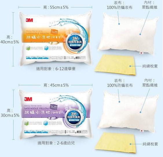 3M 新一代防蹣水洗枕-幼兒型 + 兒童型 (皆附純棉枕套)