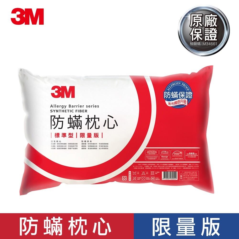 3M 防蹣枕心-標準型(2018限量版)