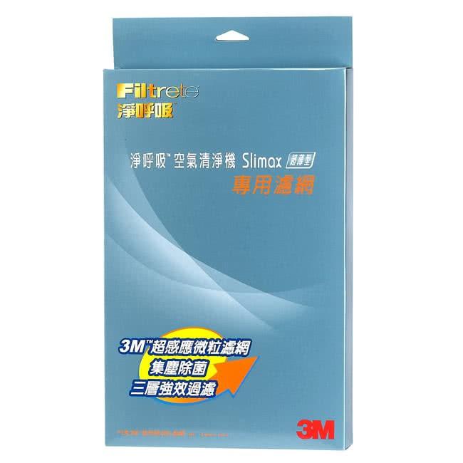 3M Slimax超薄型清淨機專用濾網組1年份/超值2入組 (濾網型號:CHIMSPD-188F)