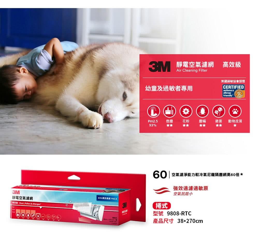 3M 高效級靜電空氣濾網/冷氣濾網 9808-RTC