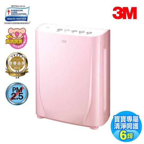 3M 淨呼吸寶寶專用型空氣清淨機(棉花糖粉) FA-B90DC PN
