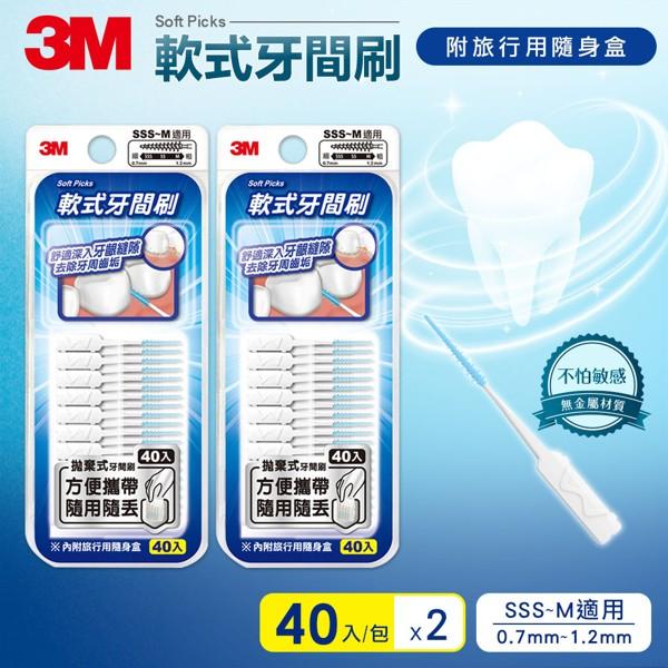 3M 軟式牙間刷 @2入