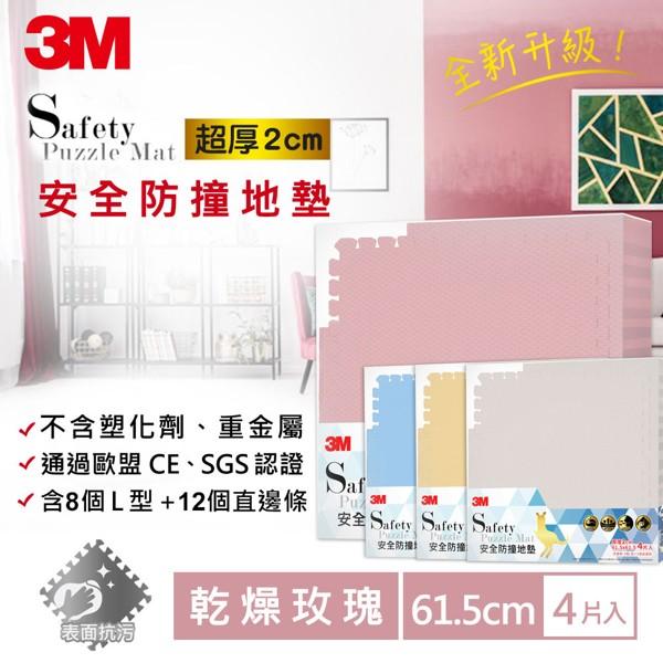 3M 安全防撞地墊 61.5cm x4片 (顏色任選) 3套組