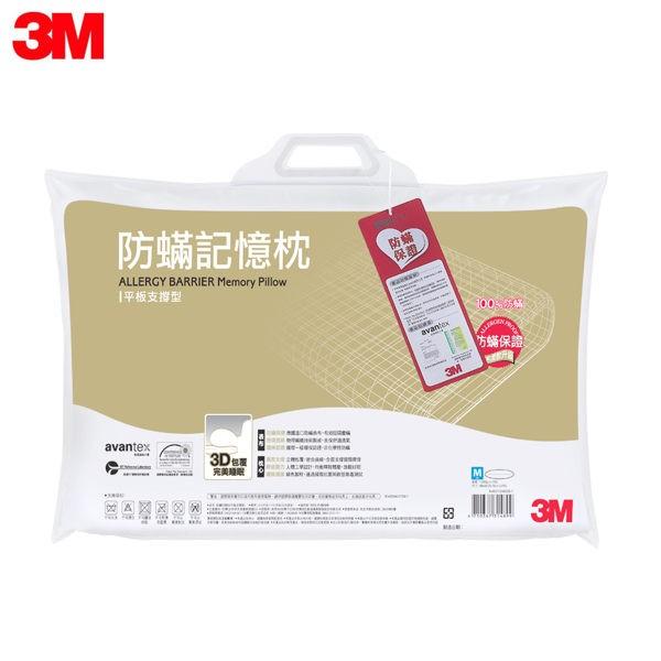 3M 防蹣記憶枕-平板支撐型(M)