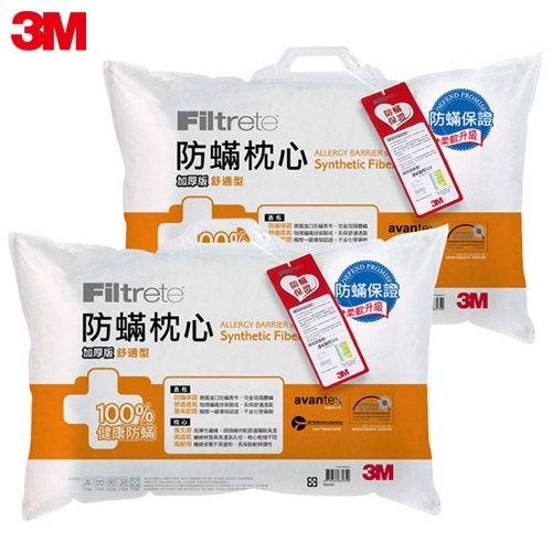 3M  淨呼吸健康防蹣枕心 (舒適型加厚版) 2入