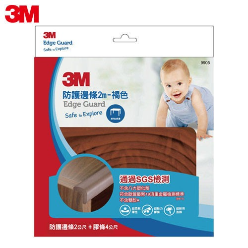 3M 兒童安全防撞邊條2M 9905-褐色