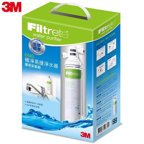 3M DS02 極淨便捷DIY可生飲淨水器 簡易安裝 (盒裝升級版)