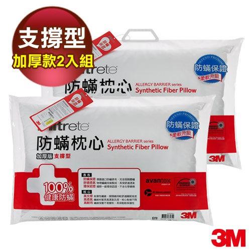 3M  淨呼吸健康防蹣枕心 (支撐型加厚版) 2入