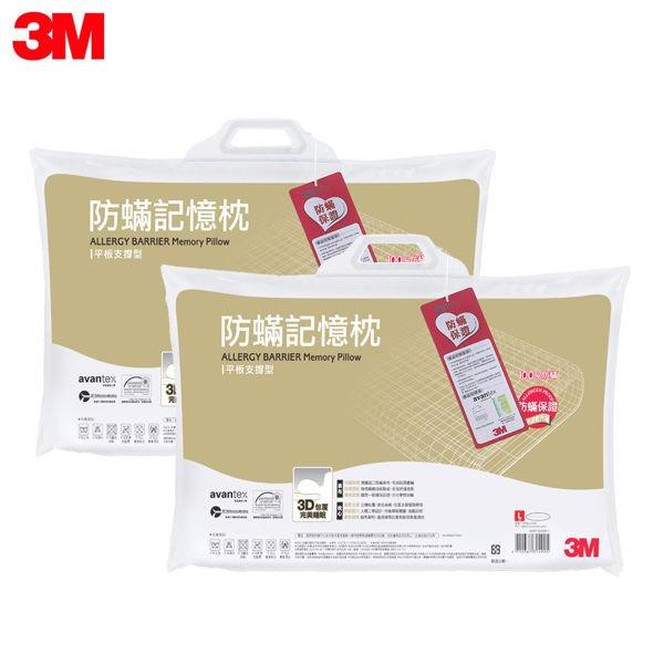 3M 防蹣記憶枕-平板支撐型(L) 超值2入組
