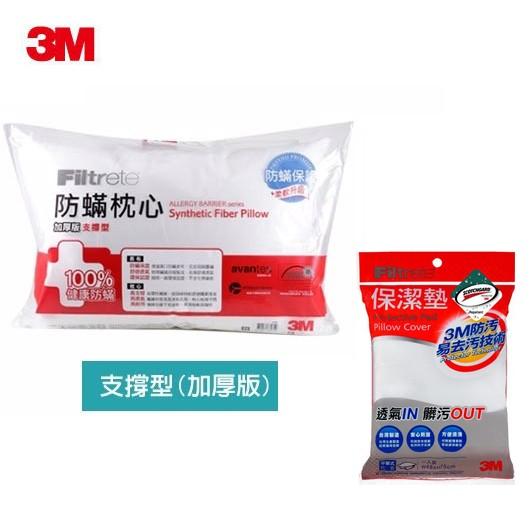 3M 淨呼吸健康防蹣枕心 (支撐型加厚版) + 3M 保潔墊枕頭套-平單式
