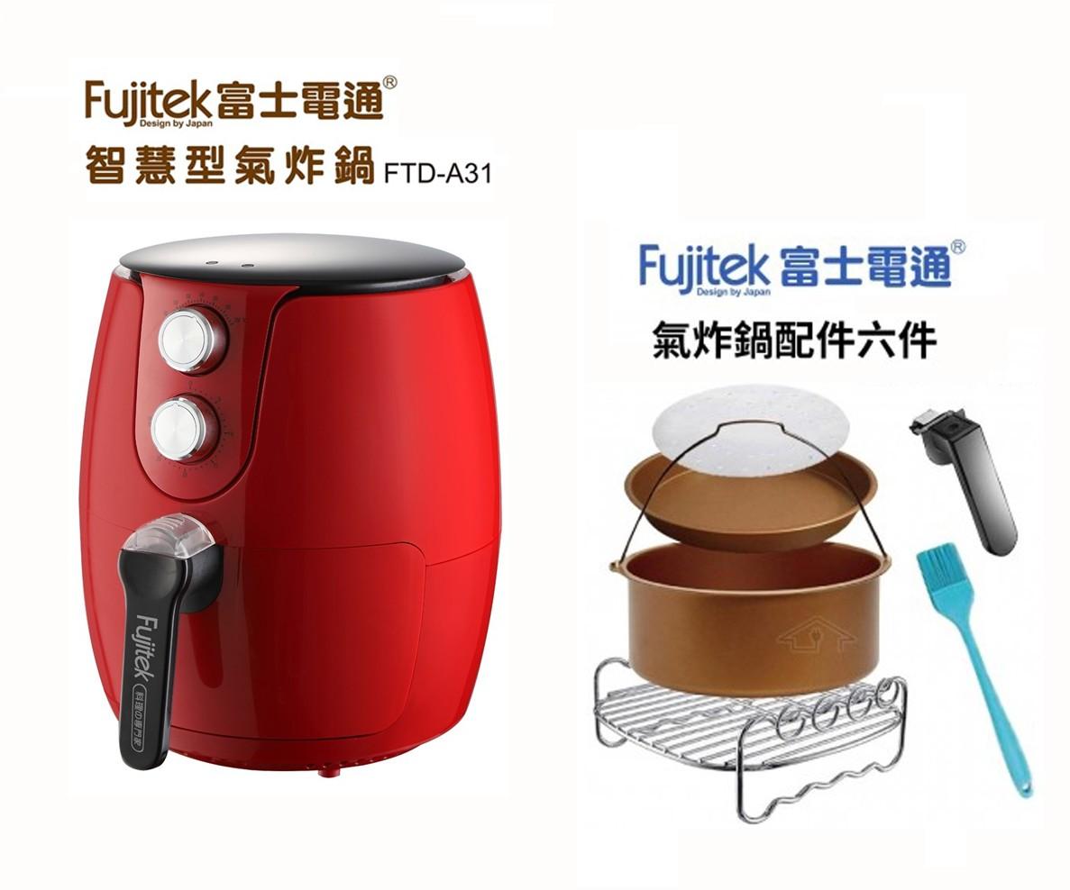 富士電通 Fujitek 智慧型氣炸鍋 FTD-A31氣炸鍋+專用配件六件組大全配