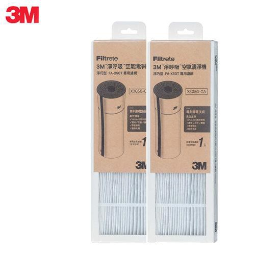 3M 淨巧型空氣清淨機 專用濾網含活性碳 (X3050-CA) 超值2入組