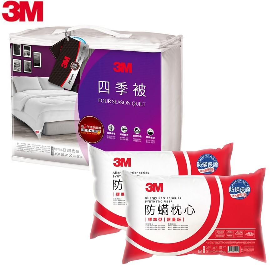 3M 新2代發熱纖維可水洗四季被NZ250(標準雙人6x7) + 3M防螨標準限量枕2入