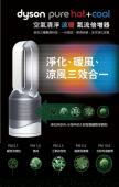 Dyson pure hot+cool 智慧清淨涼暖 HP00 (白)