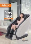 tokuyo PLAY玩美椅 TC-730 (台灣製造)