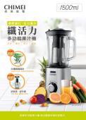 CHIMEI MX-1500S2纖活力多功能果汁機
