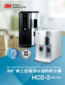 3M  桌上型極淨冰溫熱飲水機  HCD-2 ( 曜岩黑)