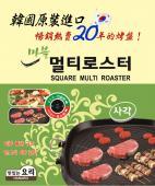 HANARO 韓國火烤兩用不沾烤盤(YB-1004) @2入組