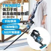 日本TWINBIRD 強力手持/斜背兩用吸塵器 (HC-EB51TW)