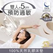 日本藤田 瑞士防蹣抗菌親膚雲柔 5cm頂級天然乳膠床墊(雙人)