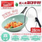 韓國Queen Art  超硬鑄造玉石陶瓷耐磨不沾深炒鍋28CM-6件組(不沾鍋)