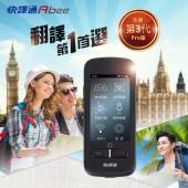 Abee快譯通 T2000 新一代雙向即時智能口譯機/智能翻譯機