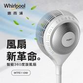 Whirlpool惠而浦 智能360度旋風扇 WTFE110W 電風扇