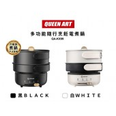 Queen Art 多功能隨行烹飪電煮鍋 QA-KX99 白色