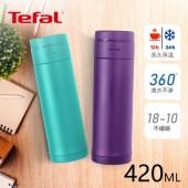 Tefal 法國特福 MOBILITY Slim 輕巧隨行不鏽鋼真空保溫杯 420ML (顏色隨機) 超值2入組