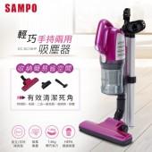 SAMPO聲寶 手持兩用輕巧吸塵器 (EC-SC18HP)