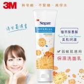 3M Nexcare 植萃保濕胺基酸洗面乳100g (AA01)