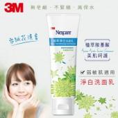 3M Nexcare 植萃淨白胺基酸洗面乳100g (AA02)