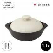 日本MIYAWO THERMATEC IH陶土湯鍋 1.1L -黑白