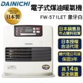 日本大日Dainichi 電子式煤油暖爐 FW-571LET 贈送加油槍一支+防塵套
