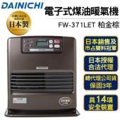 日本大日Dainichi 電子式煤油暖爐 FW-371LET 柏金棕 贈送加油槍一支+防塵套一組