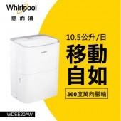 Whirlpool惠而浦 10.5L節能除濕機 WDEE20AW