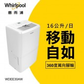 Whirlpool 惠而浦 16L節能除濕機 WDEE30AW