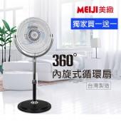 【買一送一】MEIJI美緻 16吋360度內旋式循環扇 (MJ-B816) 美安專屬特惠