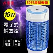勳風  15W 電子式捕蚊燈2019最新機種(HF-D815) 美安專屬特惠