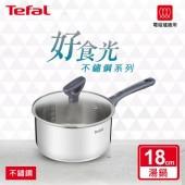 Tefal 特福  好食光不鏽鋼系列18CM單柄湯鍋(含蓋)