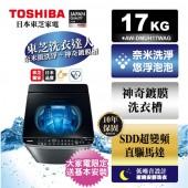 TOSHIBA東芝  奈米泡泡鍍膜SDD17公斤洗衣機 髮絲銀(AW-DMUH17WAG)