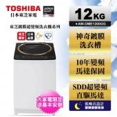 TOSHIBA東芝  SDD變頻鍍膜12公斤洗衣機 金鑽黑(AW-DME1200GG)