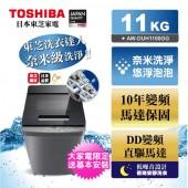 TOSHIBA東芝  奈米悠浮泡泡11公斤變頻洗衣機(AW-DUH1100GG)