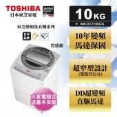 TOSHIBA東芝  10公斤直驅變頻洗衣機(AW-DC1150CG)