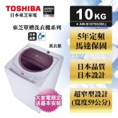 TOSHIBA東芝  星鑽不鏽鋼槽10公斤洗衣機_薰衣紫 (AW-B1075G WL)
