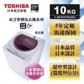 TOSHIBA東芝  星鑽不鏽鋼槽11公斤洗衣機_璀璨金 (AW-B1291G WD)